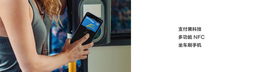 Xiaomi Mi 9はNFCを搭載