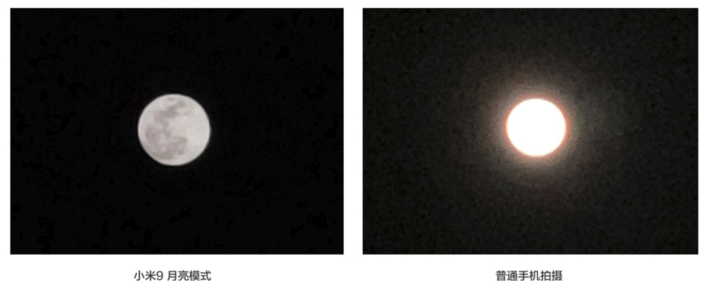 Xiaomi Mi 9は月も綺麗に撮影出来る。