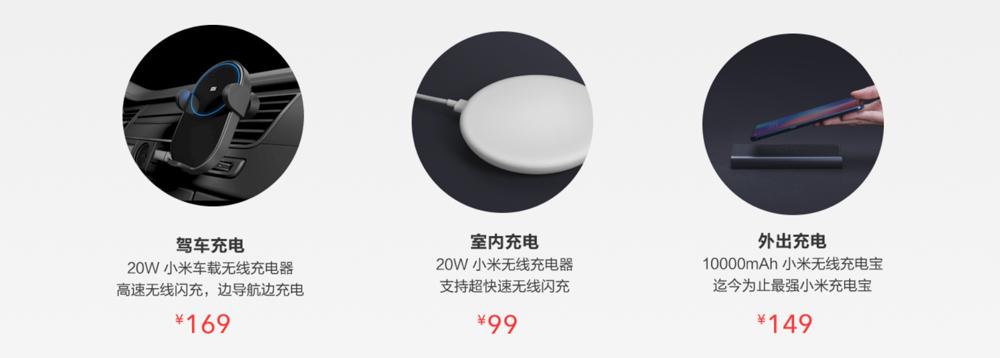 Xiaomi Mi 9はワイヤレス充電器が付属せず別売りとなっています。