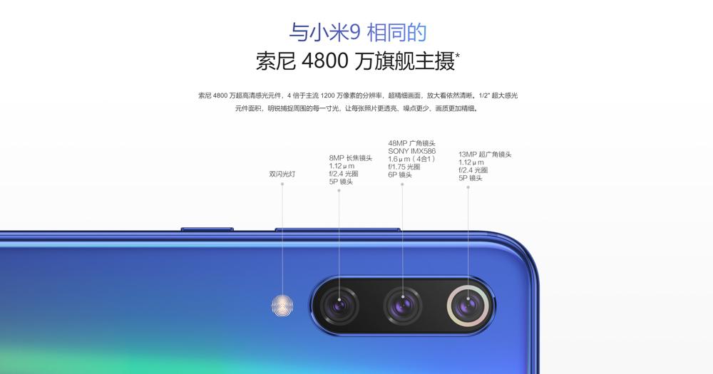 Xiaomi Mi 9 SEの4800万画素メインカメラはXiaomi Mi 9と同じ仕様です。