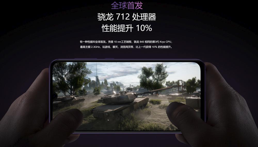 Xiaomi Mi 9 SEはSnapdragon 712を搭載