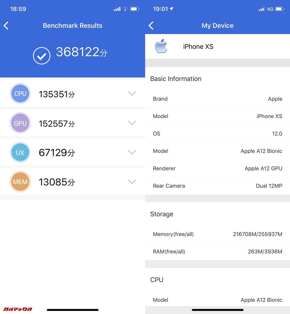 iPhone XS(iOS 12)実機AnTuTuベンチマークスコアは総合が368122点、3D性能が152557点。