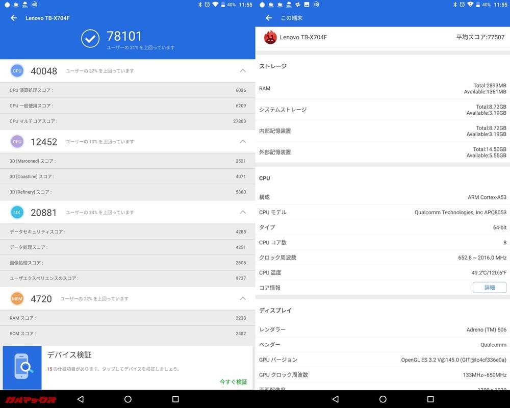 Lenovo Tab4 10 Plus(Android 7.1.1)実機AnTuTuベンチマークスコアは総合が78101点、3D性能が12452点。