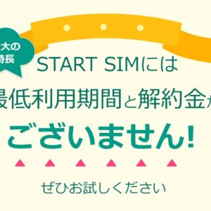 格安SIMのb-mobile、音声SIMで最低利用期間・解約金の無いSTART SIMを発売