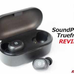 SoundPEATS Truefree+のレビュー!人気Bluetoothイヤホンが改良されてパワーアップ!