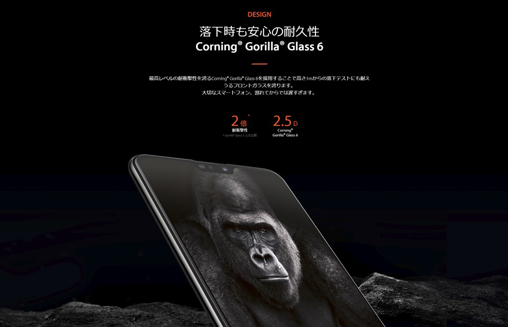 ZenFone Max Pro (M2)は大容量バッテリーを搭載