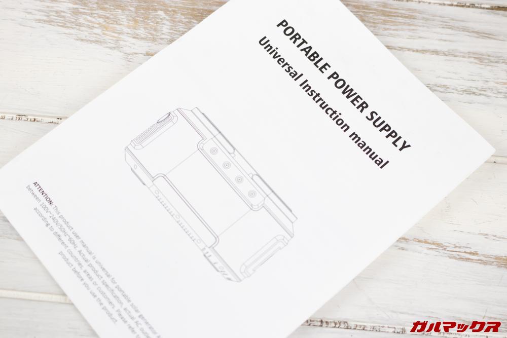 Alfawise S420に付属の取扱説明書は日本語が含まれていませんでした。