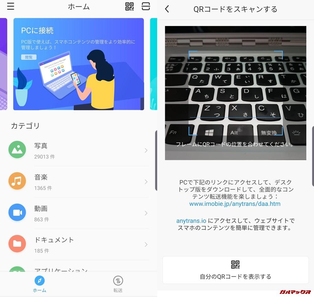AnyTrans for Androidのアプリインストール後にバーコードスキャナーを開きます。