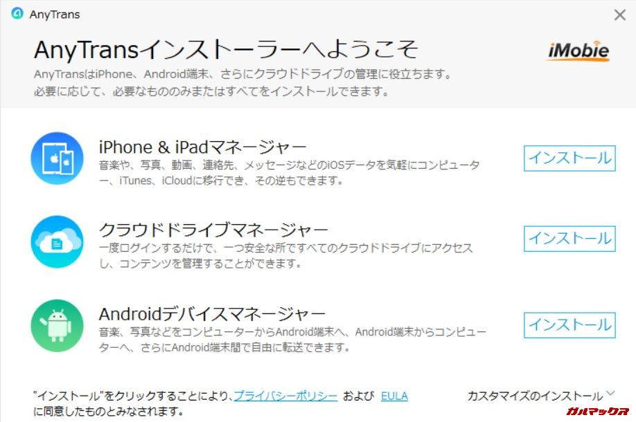 AnyTrans for Androidのインストーラーでは3つ目のAndroidディバイスマネージャを選択