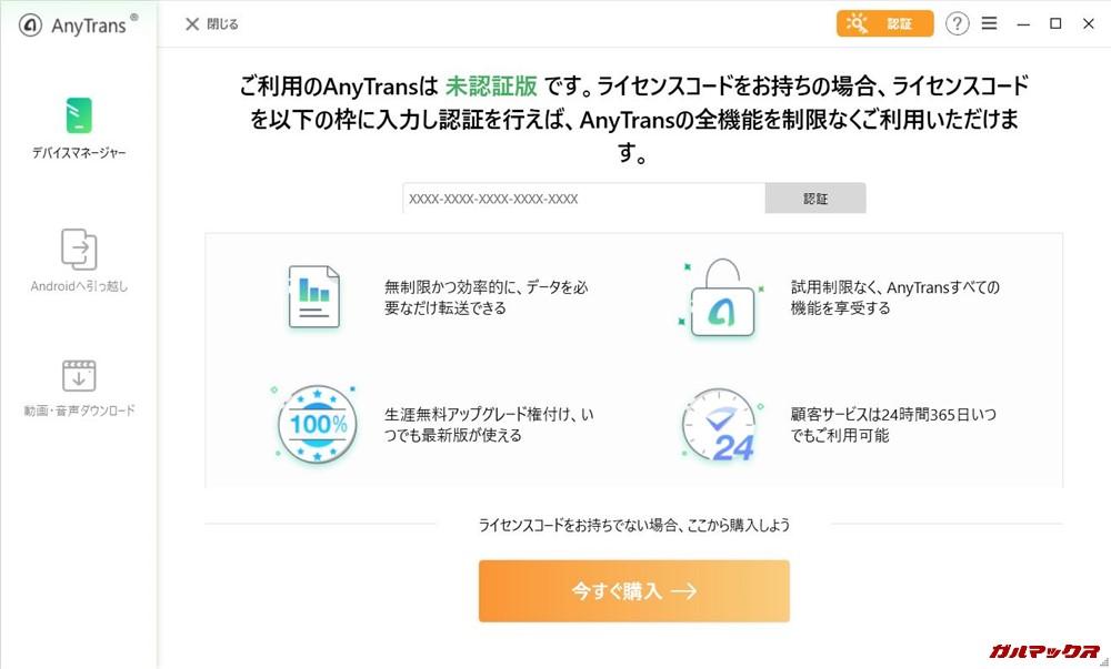 AnyTrans for Androidのライセンスを持っている場合は認証しましょう。