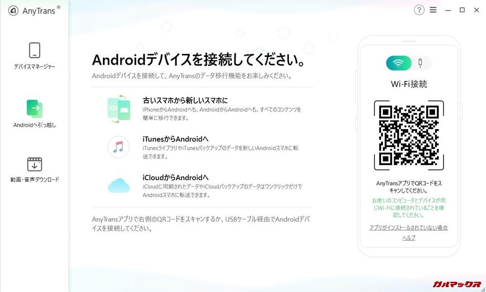 AnyTrans for Androidは各種スマートフォンからのデータ移行も簡単に行なえます。