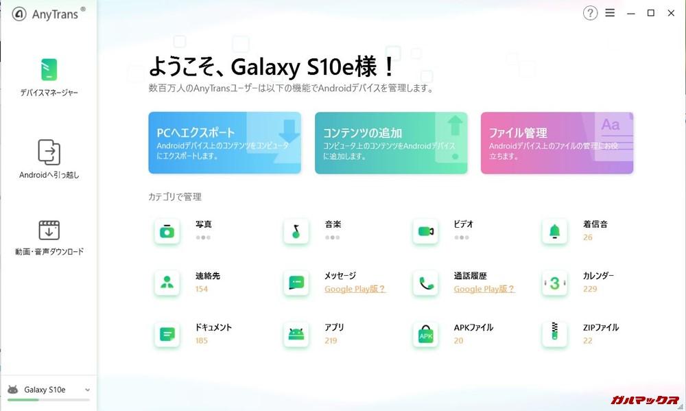 AnyTrans for Androidはスマホと接続が完了すると利用できるメニューが表示されます。
