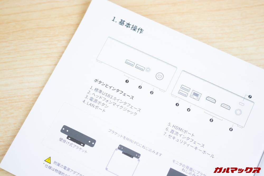 Beelink J45の取扱説明書は日本語にも対応。