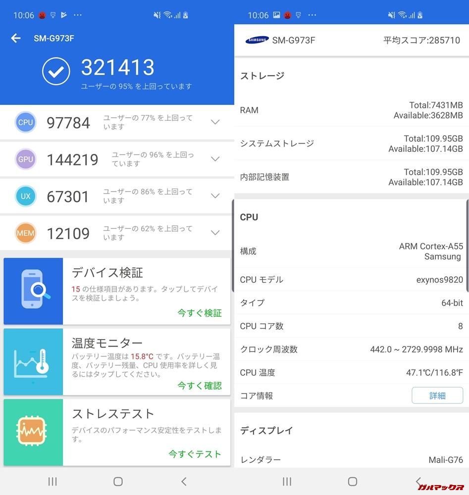 Galaxy S10(Android 9)実機AnTuTuベンチマークスコアは総合が321413点、3D性能が144219点。