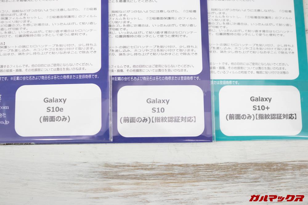 「Galaxy S10」「Galaxy S10+」「Galaxy S10e」はPDA工房で専用フィルムがリリース済み
