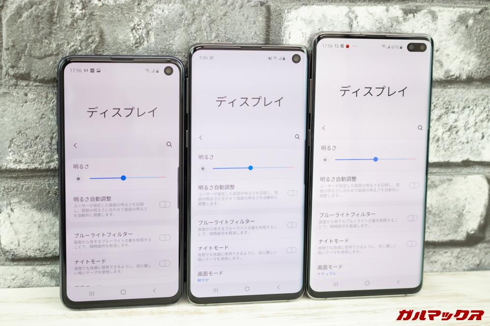 「Galaxy S10」「Galaxy S10+」「Galaxy S10e」のパンチホールはインカメラの搭載数で大きさが異なります。