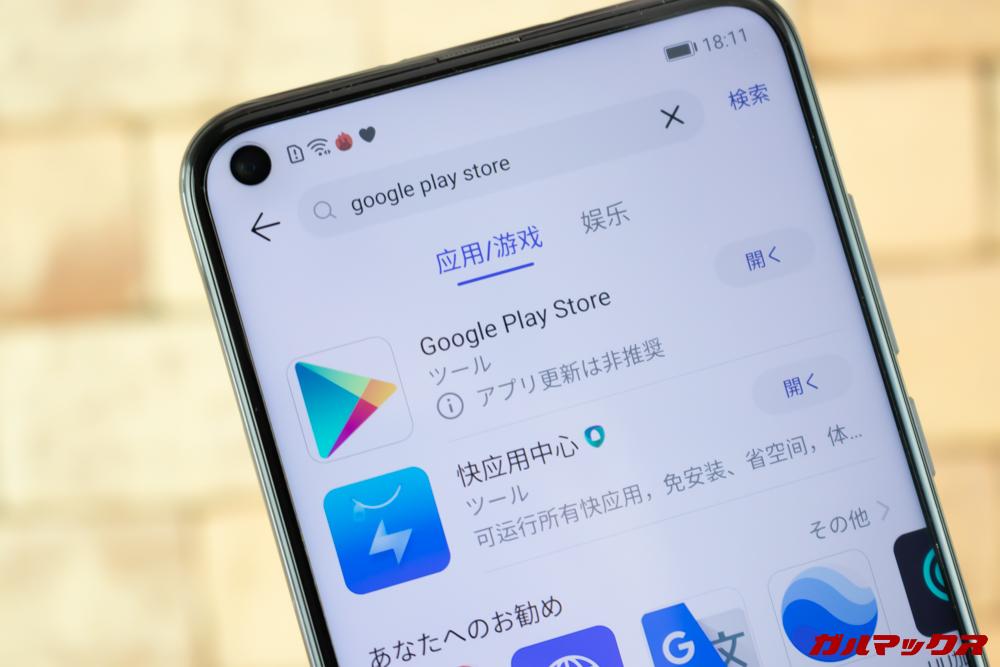 Huawei nova 4はHuaweiのアプリストアから簡単にGoogle系のアプリをインストール可能です。