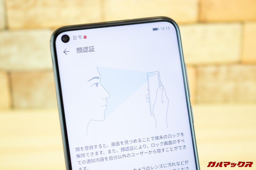 Huawei nova 4は顔認証にも対応しています。