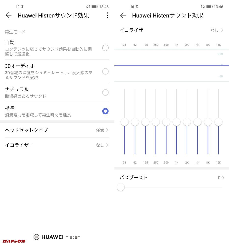 Huawei nova 4は有線イヤホンやヘッドホンの接続時は音響効果も設定できる。