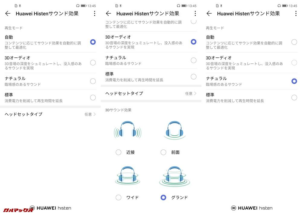 Huawei nova 4は有線イヤホンやヘッドホンを利用するとイコライザー調整も可能です。
