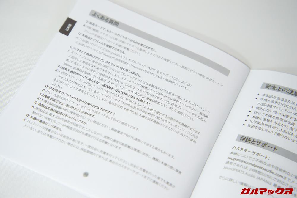 SoundPEATS Truefree+は日本語説明書が付属。