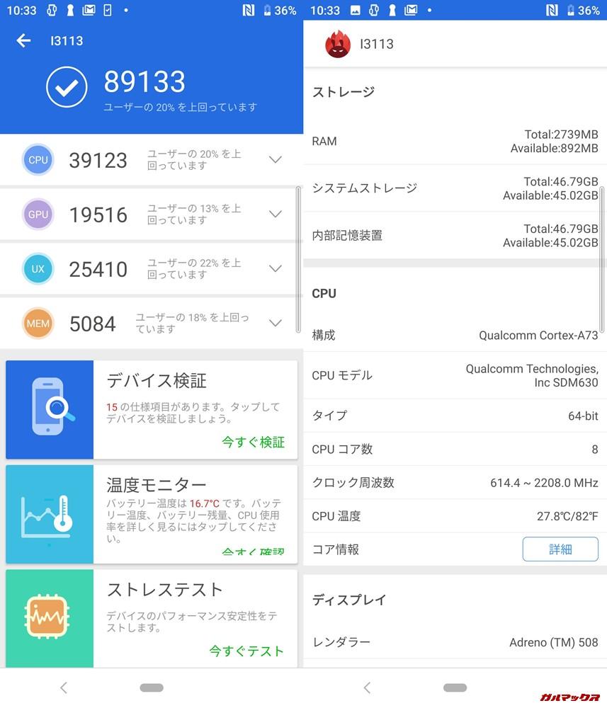 Xperia 10(Android 9)実機AnTuTuベンチマークスコアは総合が89133点、3D性能が19516点。