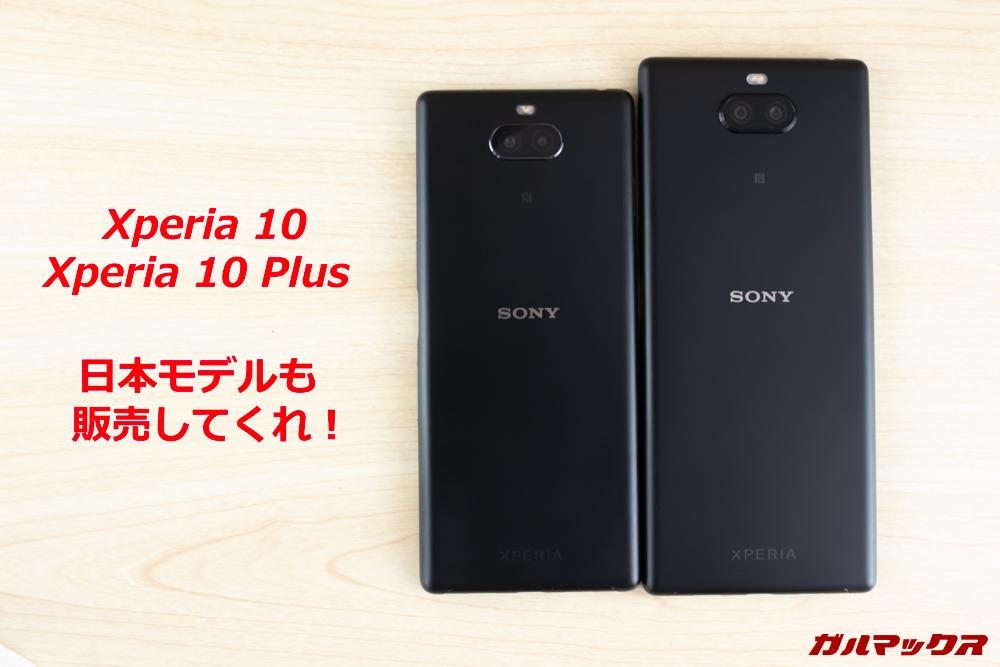 「Xperia 10」と「Xperia 10 Plus」