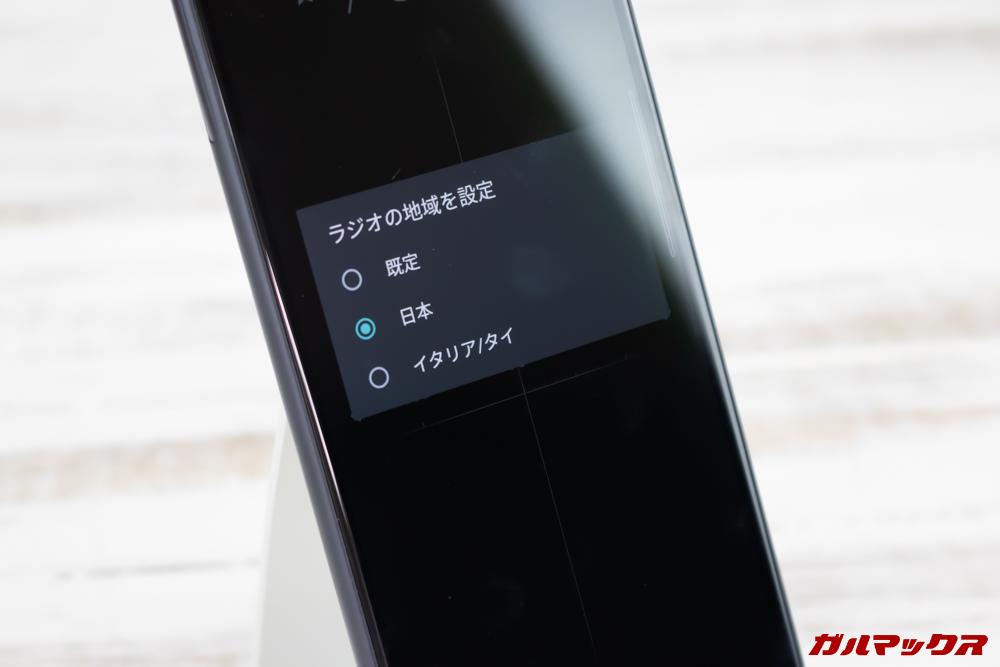 Xperia 10/10 PlusはFMラジオを搭載