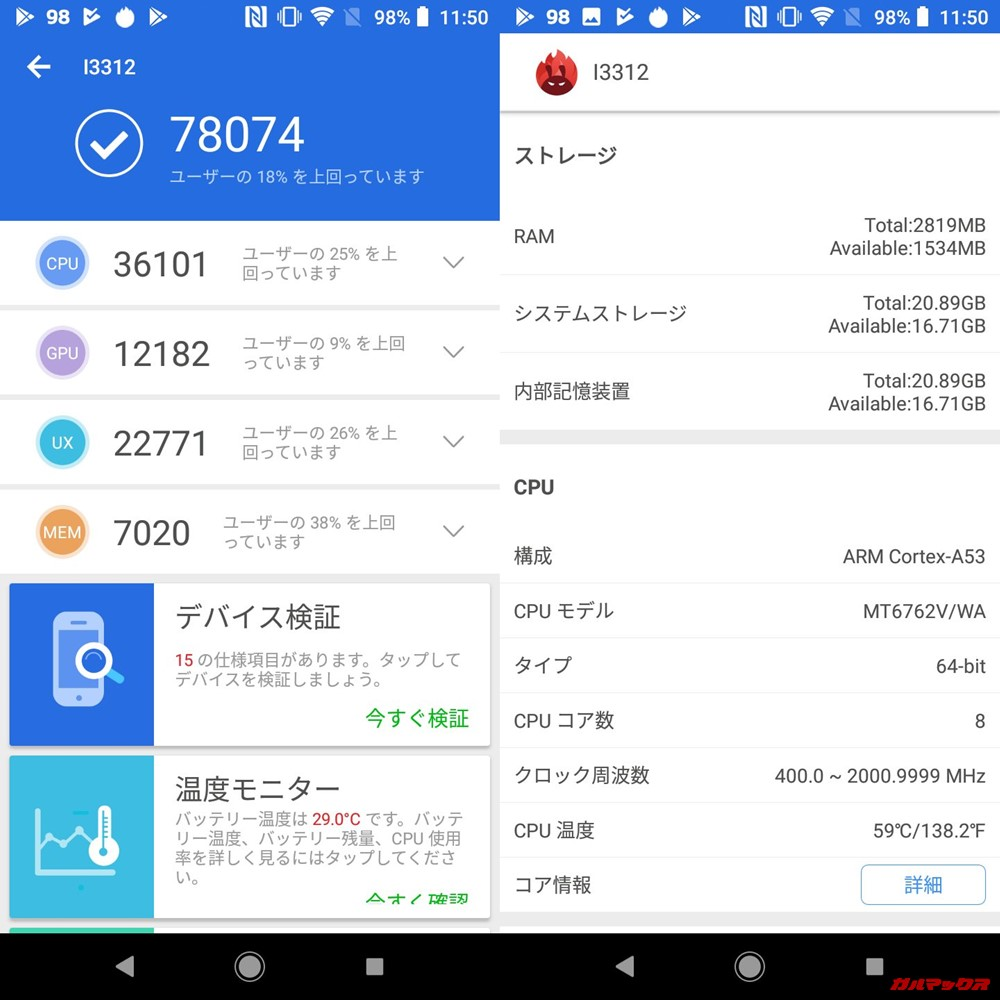Xperia L3(Android 8.1)実機AnTuTuベンチマークスコアは総合が78074点、3D性能が12182点。