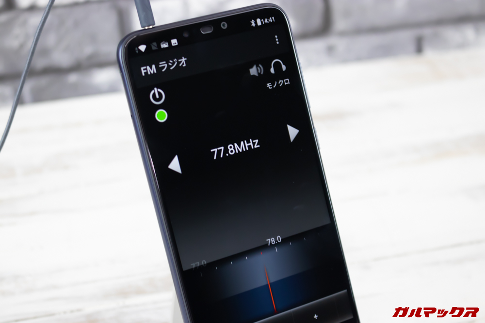 ZenFone Max (M2)はFMラジオを楽しめます。