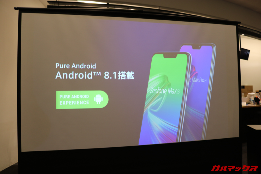 ZenFone Max M2シリーズはピュアAndroidを搭載しています。