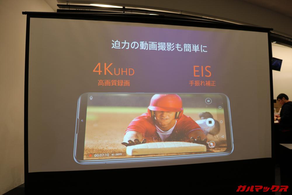 ZenFone Max M2シリーズは動画撮影機能も充実しており4k動画撮影や手ぶれ補正も搭載しています。