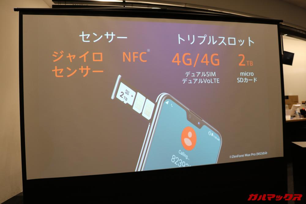 ZenFone Max M2シリーズは全キャリア対応でDSDV利用時もMicroSDで容量拡張が可能なトリプルスロットを搭載しています。