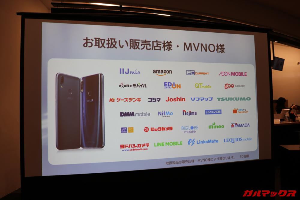 ZenFone Max M2シリーズは非常に多くのShopやMVNOで取り扱われる予定なので、単体購入や格安SIMとのセット販売でも購入可能です。