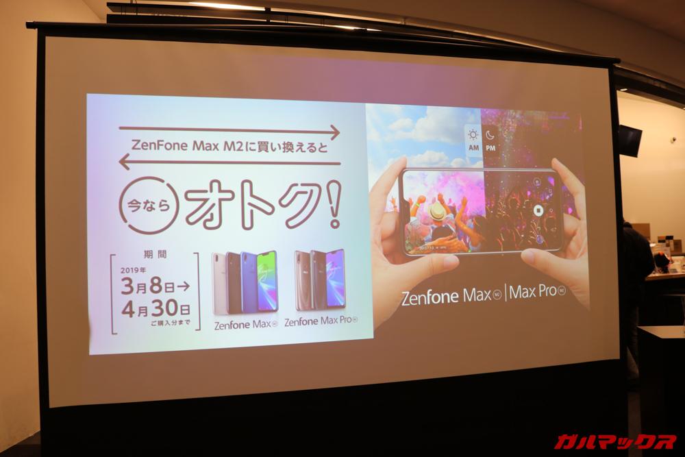 ZenFone Max M2シリーズは予約キャンペーンでお得に端末を手に入れることが出来る。