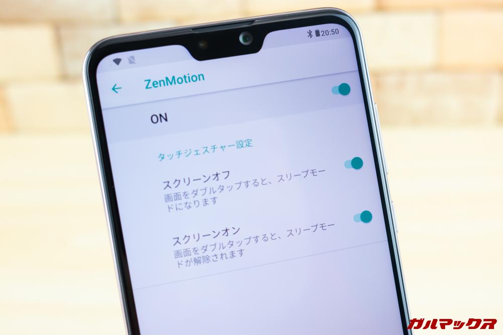 ZenFone Max Pro (M2)はZenMotionを利用可能です。