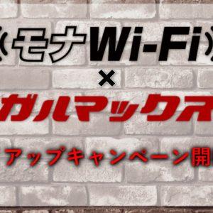 モナWi-Fi×ガルマックスのタイアップキャンペーン!データ容量100GBが3,278円!