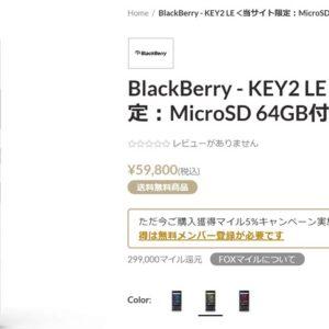 BlackBerry KEY2 LEが日本で発売開始