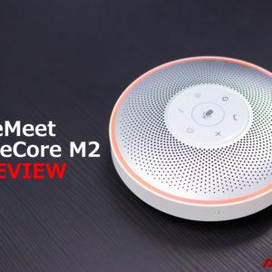 eMeet「OfficeCore M2」レビュー。電話会議に最適な複数人用マイク・スピーカー