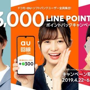 LINEモバイル、au回線の提供を開始。LINEポイントが貰えるキャンペーンも
