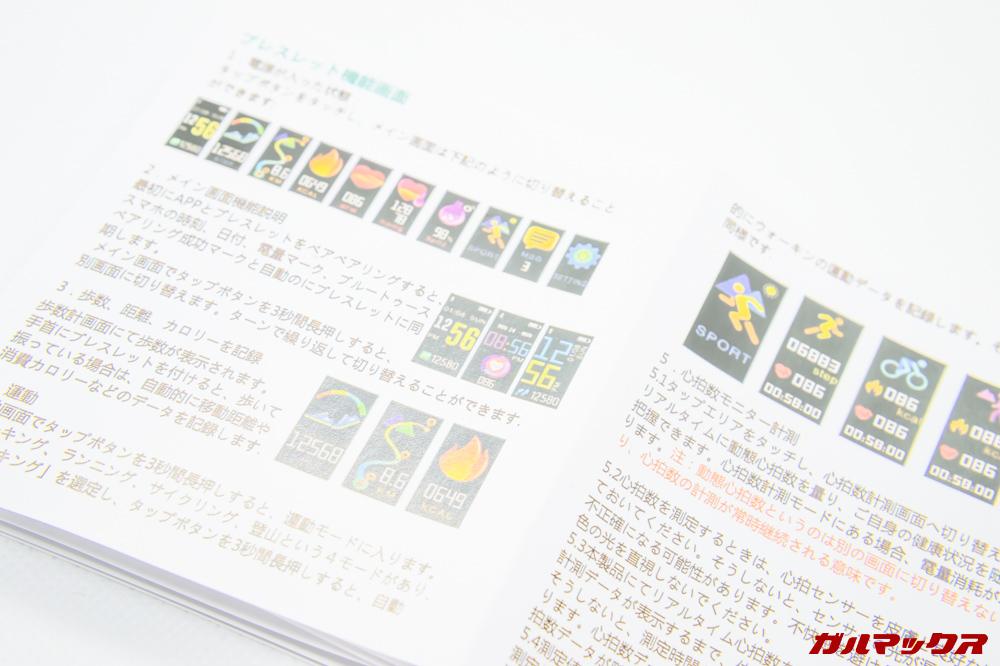 Tigerhuスマートトラッカーの取扱説明書は日本語に対応しています。