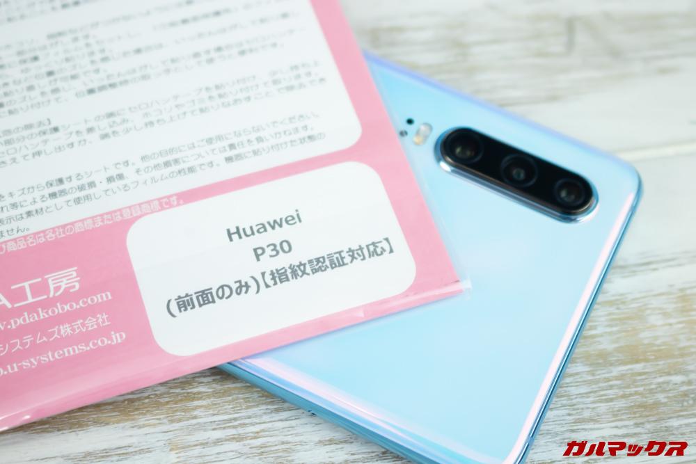 HUAWEI P30用のPDA工房フィルムは指紋認証に対応している。