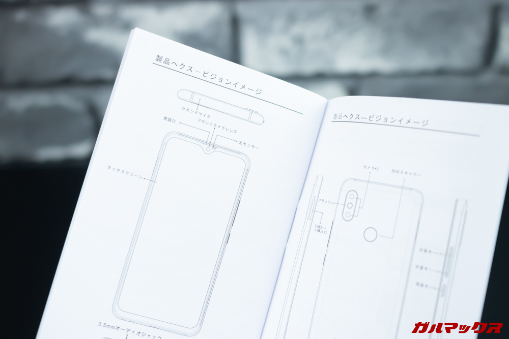 UMIDIGI S3 Proのクイックガイドは日本語対応。