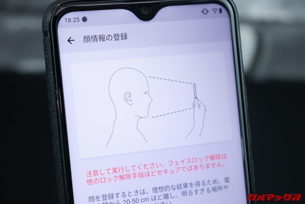 UMIDIGI S3 Proは顔認証も利用可能です。