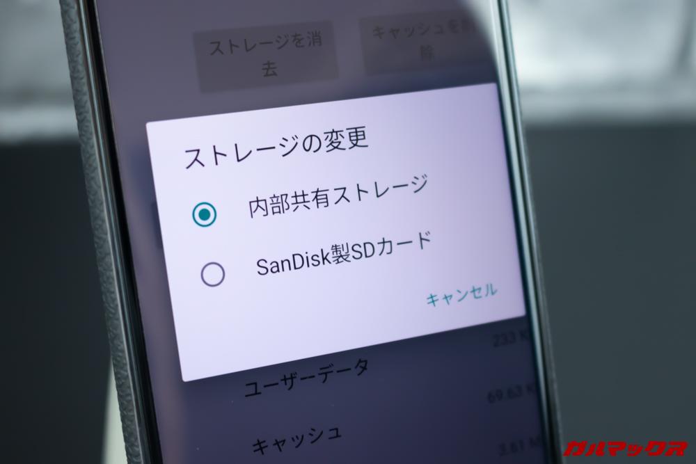 UMIDIGI S3 Proは内部ストレージ化できるので、アプリもMicroSDに格納できる。