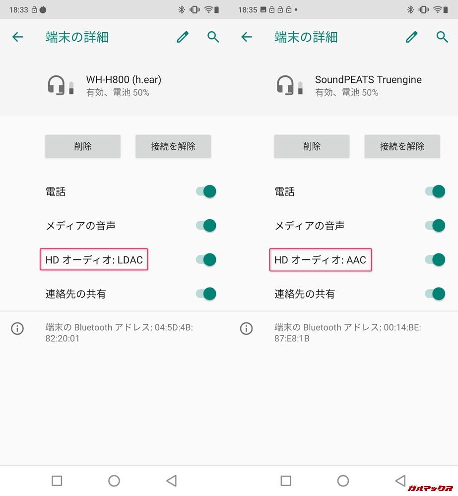 UMIDIGI S3 ProはLDACとAACコーデックで接続が確認できました。