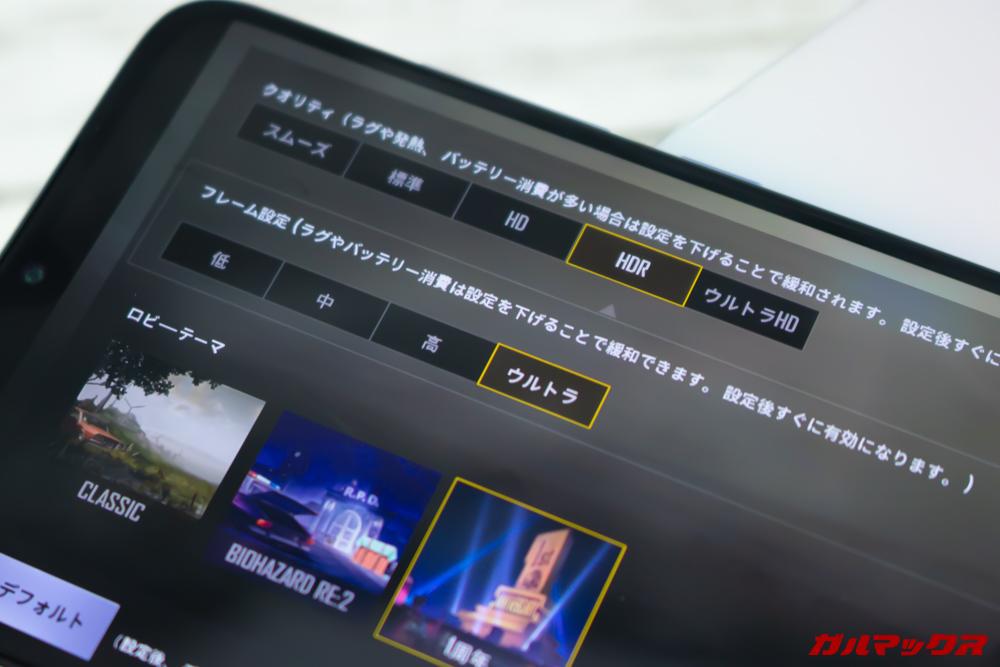 Xiaomi Mi 9はPUBGmobileでHDR+ウルトラを選択可能