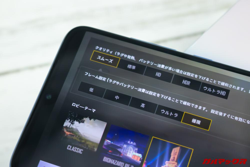 Xiaomi Mi 9はPUBGmobileでスムーズ+極限を選択可能
