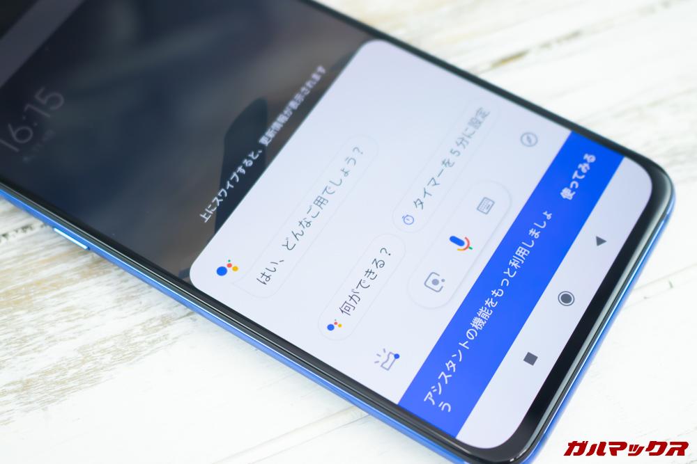 Xiaomi Mi 9のAIボタンはグローバルモデルだとGoogleアシスタントが起動する。