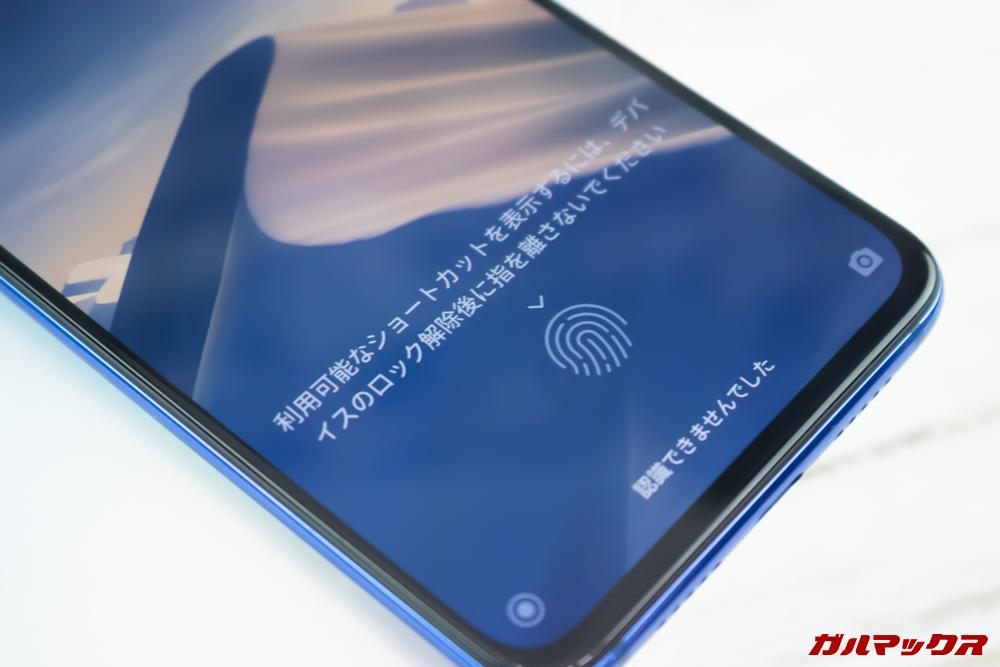 Xiaomi Mi 9は画面内に指紋認証センサーを搭載しています。